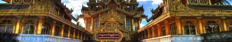 Легенды древнего государства:<br>Янгон, Баган, Мандалай, Амарапура, Мингун, Хехо, о. Инле, Янгон, Чайттийо, Баго, Янгон